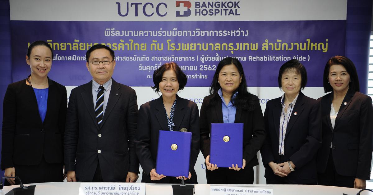 ม.หอการค้าไทย จับมือ โรงพยาบาลกรุงเทพ เปิดหลักสูตรผู้ช่วยฟื้นฟูสุขภาพ (Rehabilitation Aide) รองรับเป็นศูนย์กลางสุขภาพในอาเซียน