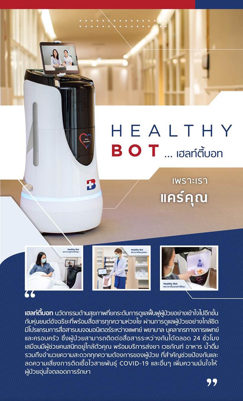 เฮลท์ตี้บอท หุ่นยนต์อัจฉริยะ ช่วยลดความเสี่ยงต่อการติดเชื้อโรคระบาด ภายในโรงพยาบาล