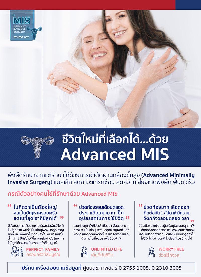 advanced MIS