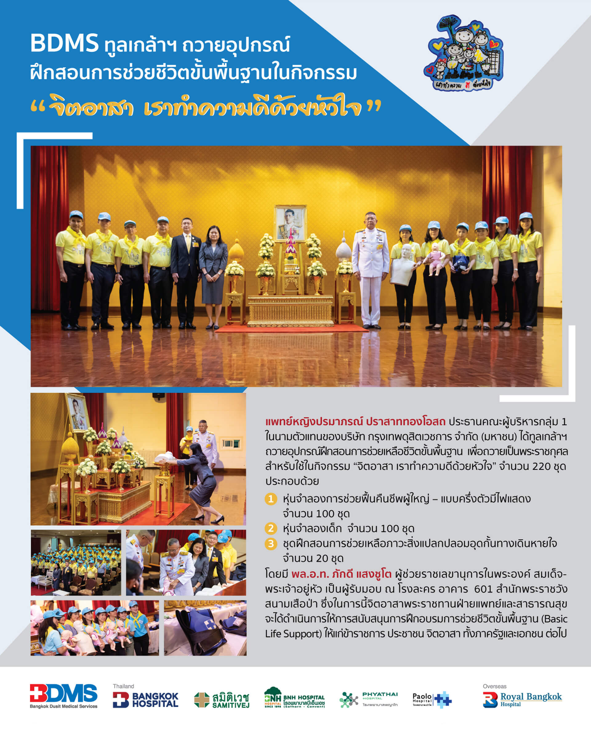 bdms-volunteer-spirit-activity