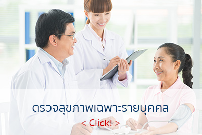 individual health check-up